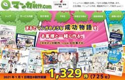 【JPCC MJ14】日本が誇る文化・ビジネスマンガ制作