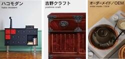 【JPCC MJ21】伝統工芸×モダン「吉野民芸シリーズ・ハコモダンシリーズ」