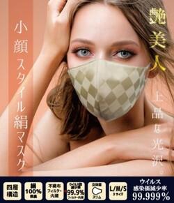 【JPCC MJ20】高性能ナノファイバーフィルター内臓「絹マスク」