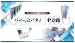 【JPCC MJ07】住宅基礎工事用型枠パネル「軽量鋼製型枠:軽次郎」