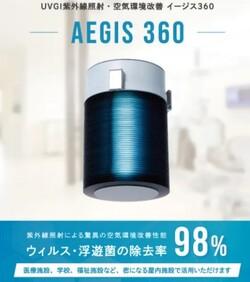 【JPCC MJ09】屋内紫外線殺菌装置「AEGIS360」