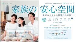 【JPCC MJ04】健康商材・ウィルス対策商材「エアジー・AIRZEE」