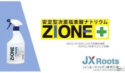 【JPCC MJ16】「安定型次亜塩素酸ナトリウム・ZIONE」