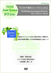 Session7 経産省WG「エコシフト技術工事協同組合」が構築する都道府県補助事業への共同参画事業者の公募について