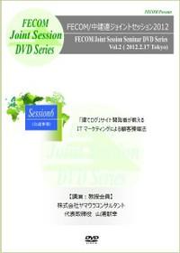 Session6 ITマーケティングによる顧客獲得法