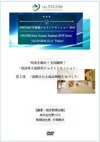 Session30 時流を掴め!建設業王道経営ジョイントセッション「第2部 感動される商品戦略と家づくり」