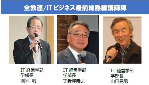 全教連講師陣PIC.jpg