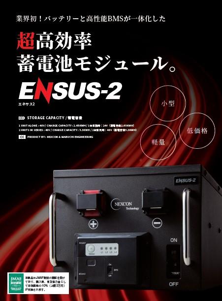 エネサス2公式画像2.jpg