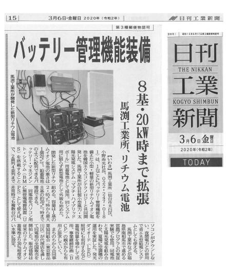 新型リチウムイオン電池掲載記事.jpg