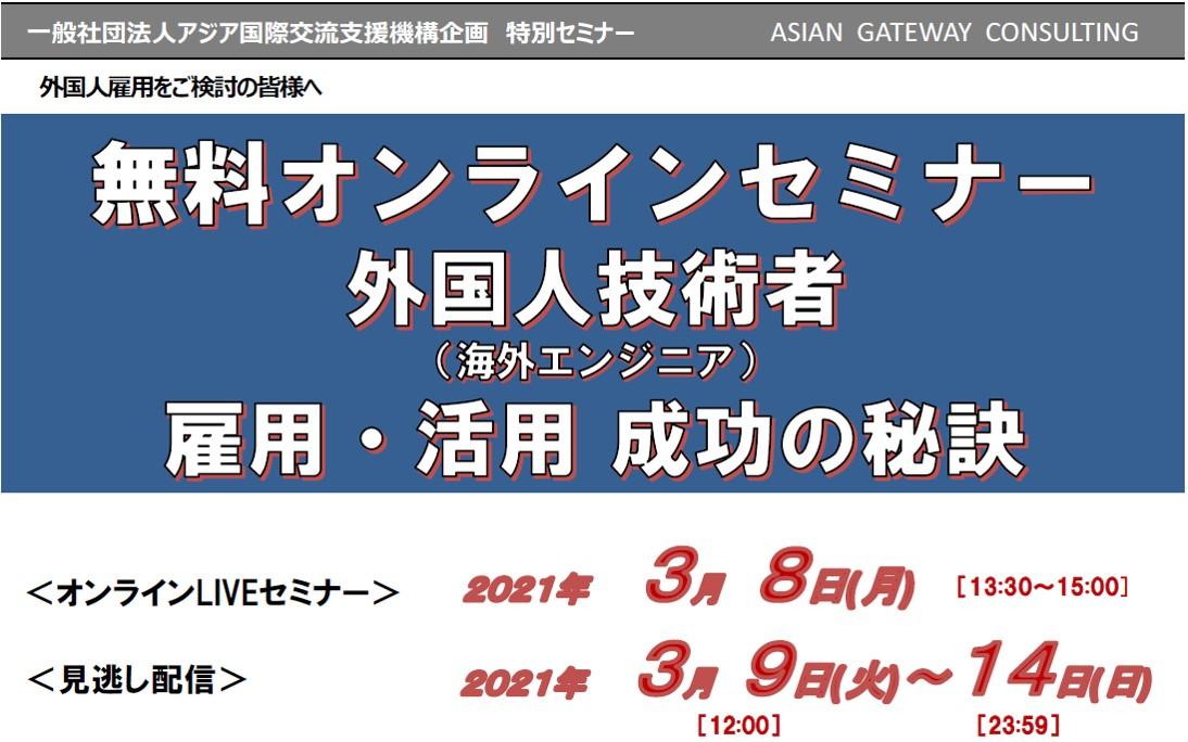 AGCオンラインセミナーチラシ.jpg