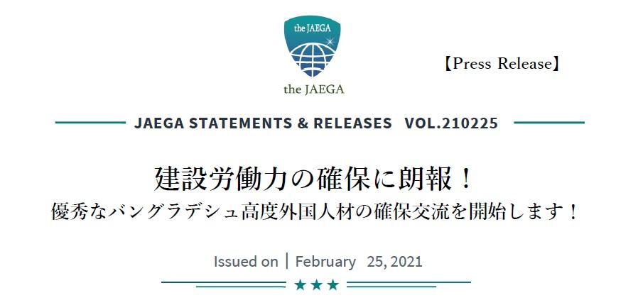 JAEGA プレスリリース①.jpg