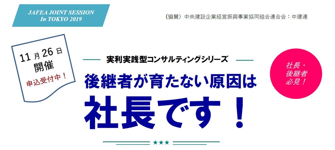 JAFEAジョイントセッション1.jpg