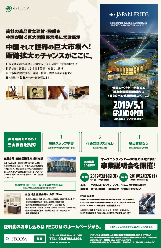 JAPAN PRIDE EXPO新聞掲載広告.jpg