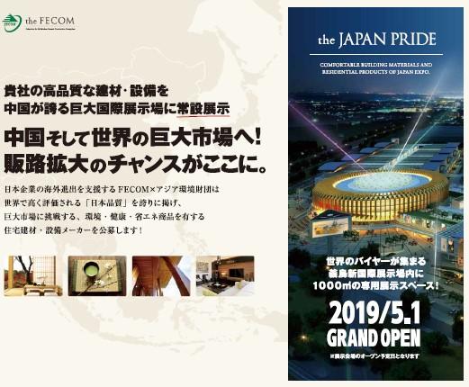 JAPAN PRIDEポスター2.jpg
