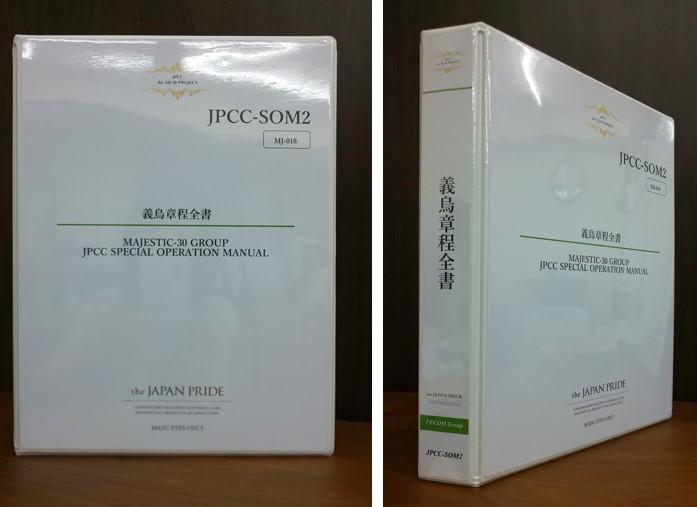 JPCC SOM2.jpg