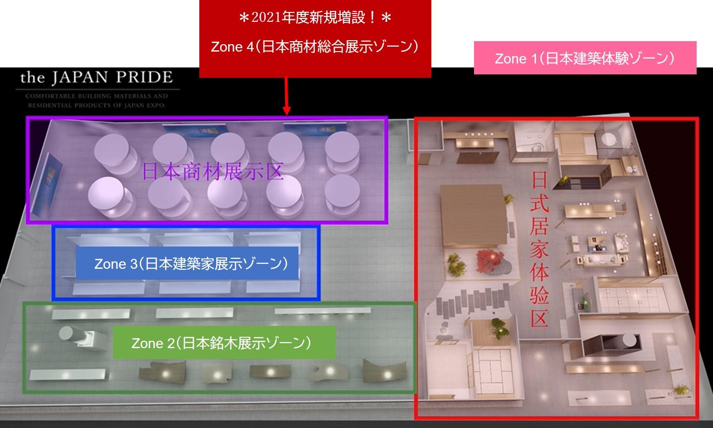 JPCCゾーン②.jpg