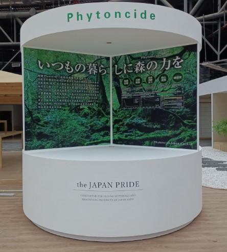 JPCC展示台フィトンチッド.jpg