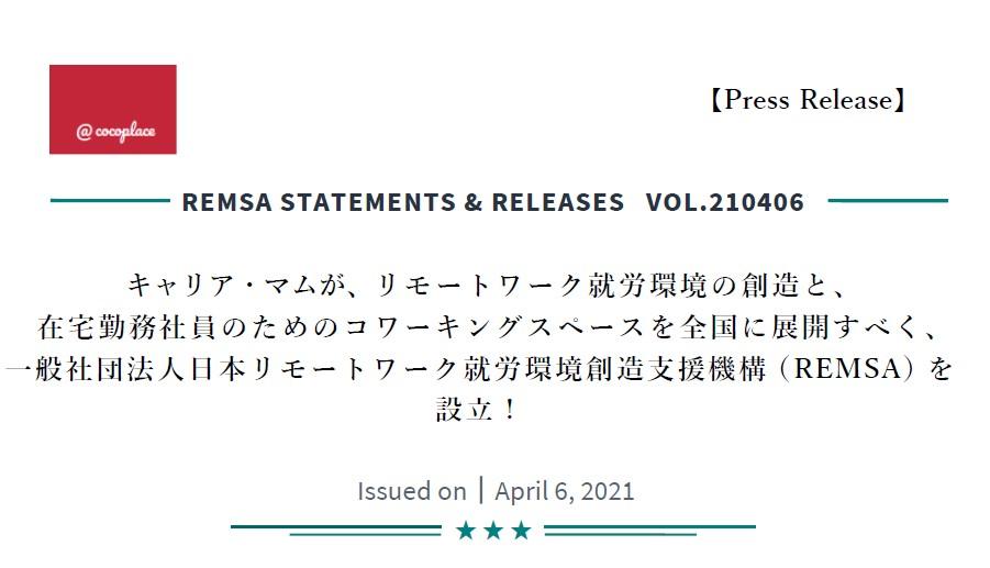 REMSAプレスリリース210406.jpg