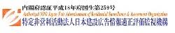 特定非営利活動法人日本建設広告情報適正評価監視機構