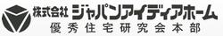 株式会社ジャパンアイディアホーム