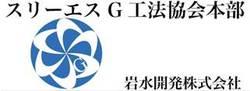 岩水開発 株式会社 3SG工法協会