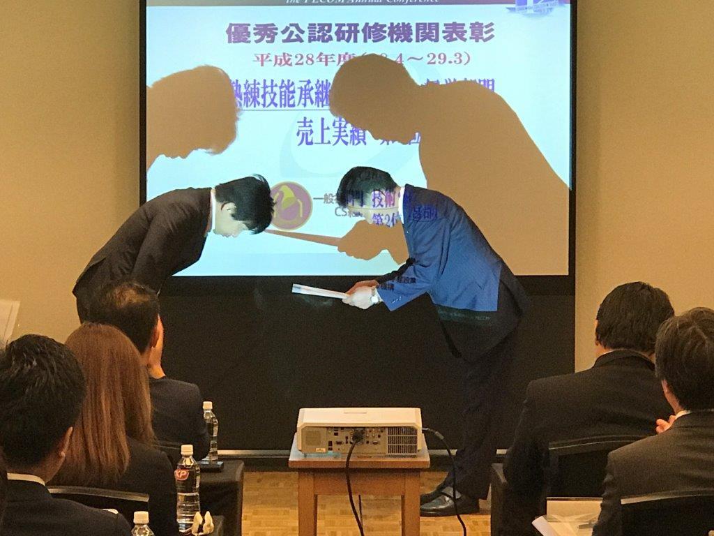 表彰式 CS本多理事長.jpg