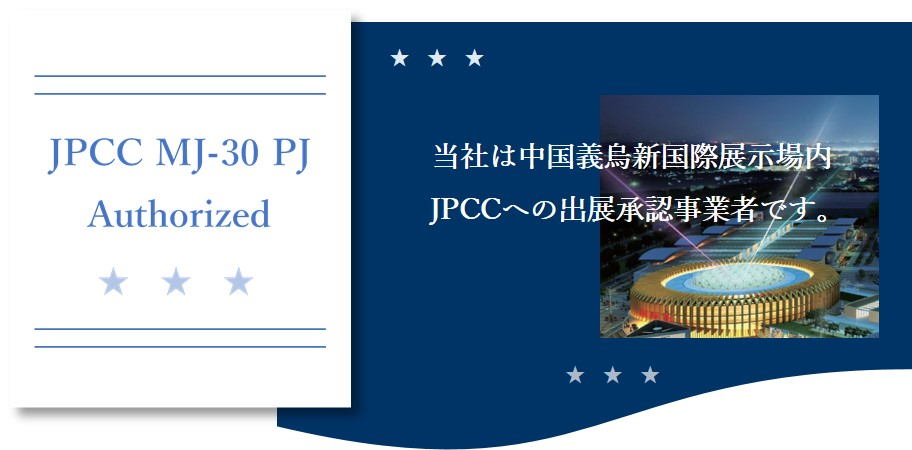 JPCC公認マーク②.jpg
