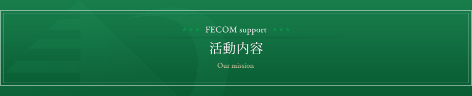 Our mission 活動内容