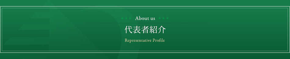 Representative profile 代表者紹介